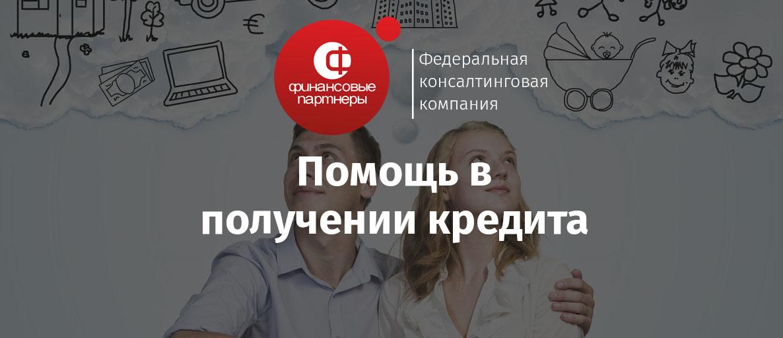 кредит с просрочками в челябинске помощь газпромбанк рефинансирование потребительских кредитов